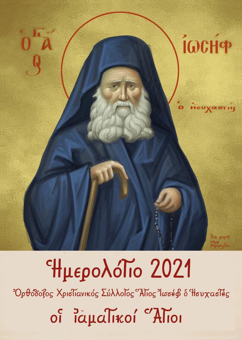 ΕΞΩΦΥΛΛΟ-ημερολόγιο-2021